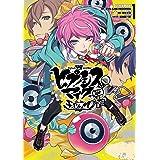 ヒプノシスマイク -Division Rap Battle- side F.P & M+ (1) CD付き限定版 (ZERO-SUMコミックス)