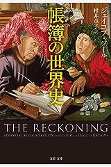 帳簿の世界史 (文春文庫) Kindle版
