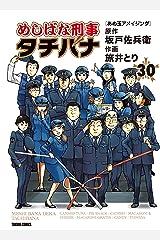 めしばな刑事タチバナ(30)[あめ玉アメイジング] (TOKUMA COMICS) Kindle版