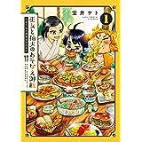 巫女と狛犬のおそなえ御飯~もぐもぐ世界のグルメ~ 1巻 (ブレイドコミックス)