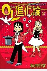 OL進化論(37) (モーニングコミックス) Kindle版