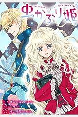 虫かぶり姫 雑誌掲載分冊版: 25 (ZERO-SUMコミックス) Kindle版