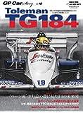 Toleman TG184 (GP Car Story Vol.19)