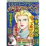 心霊サスペンススペシャル2021冬 (ミステリーサラ2021年3月号増刊)