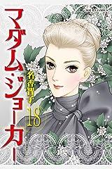 マダム・ジョーカー : 18 (ジュールコミックス) Kindle版
