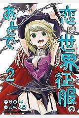 恋は世界征服のあとで(2) (月刊少年マガジンコミックス) Kindle版