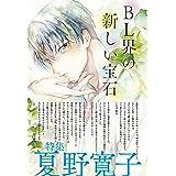 夏野寛子特集 by onBLUE vol.38 onBLUE10周年記念 (onBLUE comics)