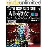 シグマフォースシリーズ13 AIの魔女【上下合本版】 (竹書房文庫)