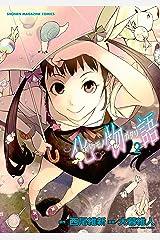 化物語(2) (週刊少年マガジンコミックス) Kindle版