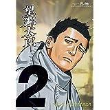望郷太郎(2) (モーニングコミックス)
