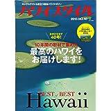 ハワイスタイル 40 (エイムック 2996)