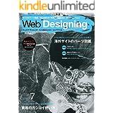 Web Designing 2014年7月号 [雑誌]