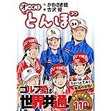 オーイ!とんぼ 31巻 (ゴルフダイジェストコミックス)