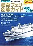 定期便でいく豪華フェリー船旅ガイド 2019-2020 (サクラムック)