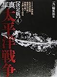 決定版 写真太平洋戦争〈4〉