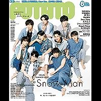 POTATO(ポテト) 2021年8月号 [雑誌]