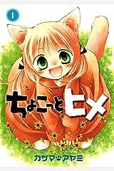 ちょこっとヒメ 1巻 (デジタル版ガンガンウイングコミックス) Kindle版