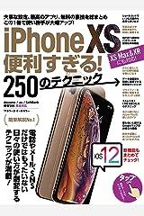 iPhone XS便利すぎる! 250のテクニック(XS Max/XRにも対応! ) 大型本
