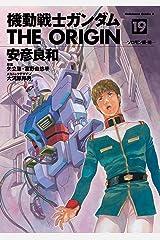 機動戦士ガンダム THE ORIGIN(19) (角川コミックス・エース) Kindle版