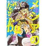 メシアの鉄槌 2 (ヤングアニマルコミックス)
