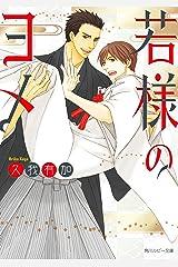 若様のヨメ (角川ルビー文庫) Kindle版