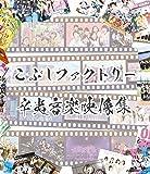 辛夷音楽映像集(Blu-ray)(特典なし)