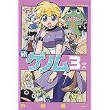 新ゲノム3 (メガストアコミックスシリーズ No. 204)