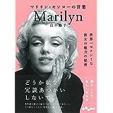 マリリン・モンローの言葉~世界一セクシーな彼女の魅力の秘密 (だいわ文庫)