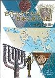 古代ユダヤ人は日本に来ていたー実証的証明ー