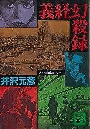 義経幻殺録 (講談社文庫)