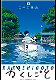 かくしごと(9) (月刊少年マガジンコミックス)