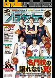 月刊バスケットボール 2018年 8月号 [雑誌]