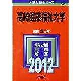 高崎健康福祉大学 (2012年版 大学入試シリーズ)