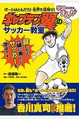 ボールはともだち! 世界を目指せ! キャプテン翼のサッカー教室 (集英社児童書) Kindle版