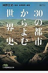 30の都市からよむ世界史 (日本経済新聞出版) Kindle版