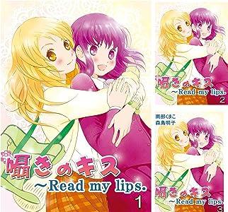 囁きのキス~Read my lips