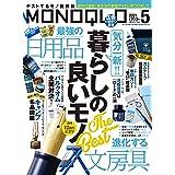 MONOQLO(モノクロ) 2021年 05月号 [雑誌]