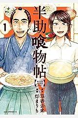半助喰物帖(1) (アフタヌーンコミックス) Kindle版