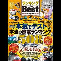 100%ムックシリーズ ランキング the Best 2020年度版 (100%ムックシリーズ)