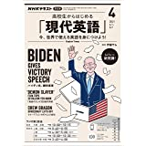 NHKラジオ 高校生からはじめる「現代英語」 2021年 4月号 [雑誌] (NHKテキスト)