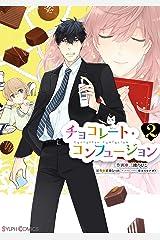 チョコレート・コンフュージョン 2 (シルフコミックス) Kindle版
