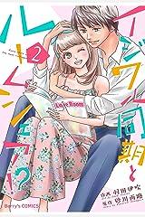 イジワル同期とルームシェア!? 2巻 (Berry's COMICS) Kindle版