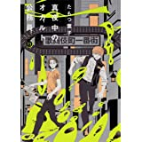 真夜中のオカルト公務員 第13巻 (あすかコミックスDX)