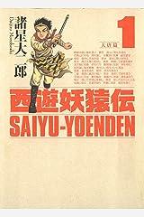 西遊妖猿伝 大唐篇(1) Kindle版