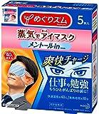 めぐりズム 蒸気でアイマスク メントールin 5枚入