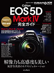 キヤノン EOS 5D Mark IV 完全ガイド