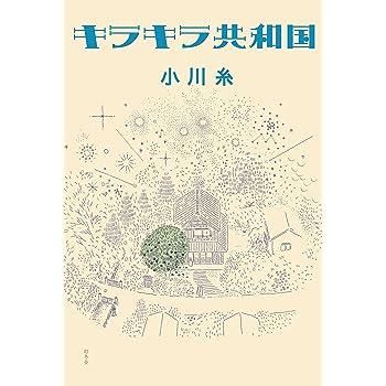 『キラキラ共和国』小川糸