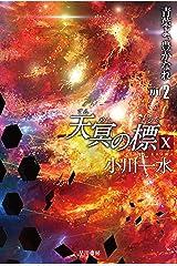 天冥の標Ⅹ 青葉よ、豊かなれ PART2 (ハヤカワ文庫JA) Kindle版