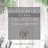 STUDIO GHIBLI PIANO COLLECTION (スタジオジブリピアノコレクション)