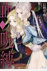 血の呪縛 (ソーニャ文庫) Kindle版